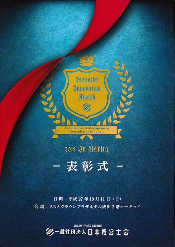ビジネスイノベーションアワード2015 優秀賞|株式会社コミュニティネット
