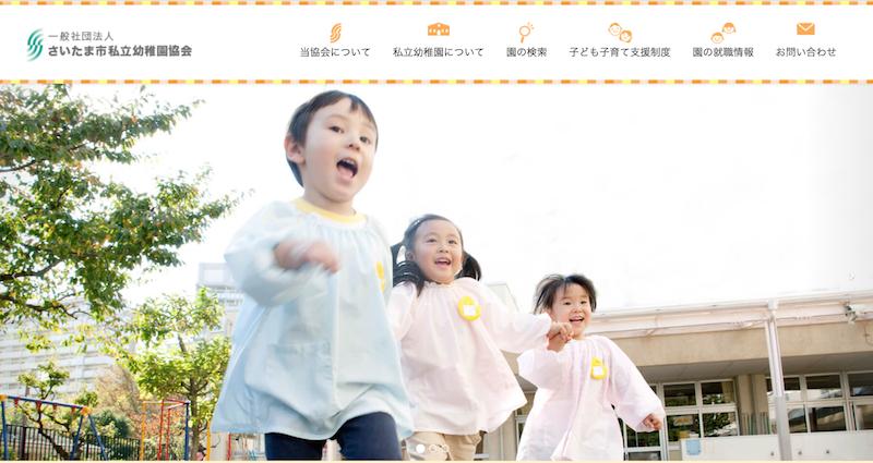 さいたま市私立幼稚園協会【e-Grow】